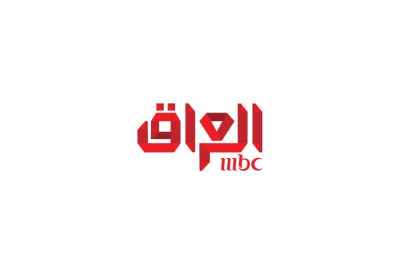 تردد قناة ام بي سي العراق mbc iraq