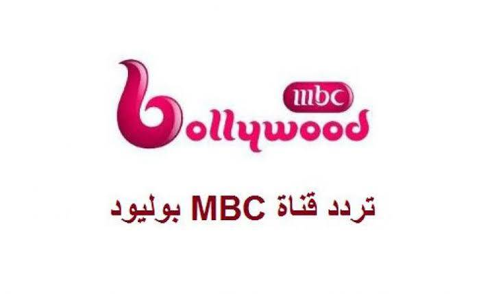 تردد قناة ام بي سي mbc بوليود