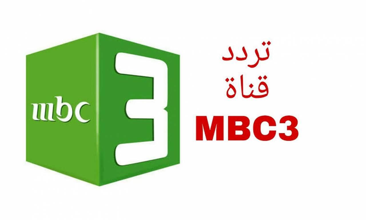 تردد قناة ام بي سي mbc 3