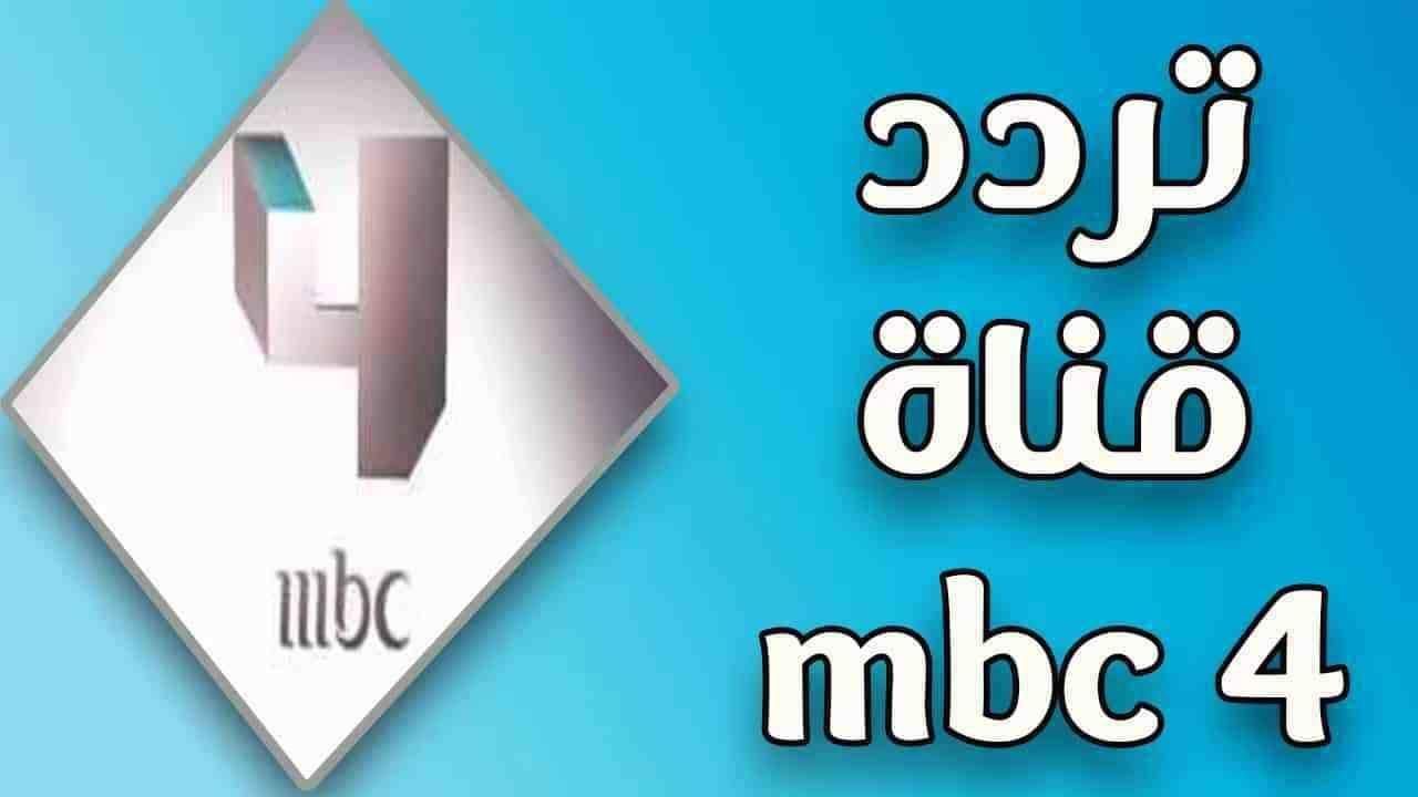 تردد قناة ام بي سي mbc 4