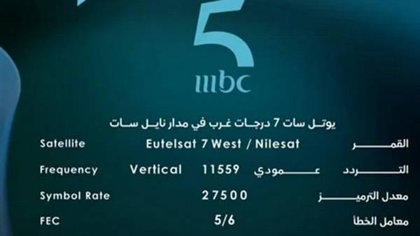 تردد قناة ام بي سي mbc 5