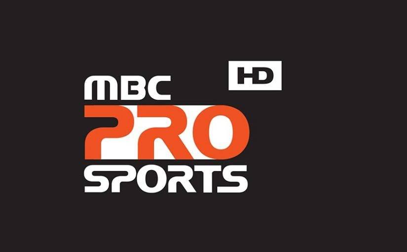 تردد قناة ام بي سي الرياضية mbc