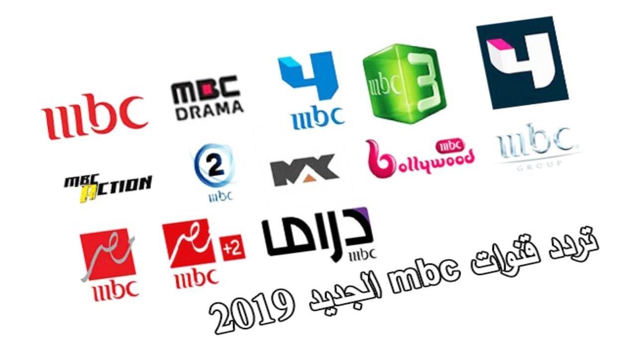 حصريا جميع تردد قنوات ام بي سي Mbc السعودية الجديدة 2020 تردد قناة