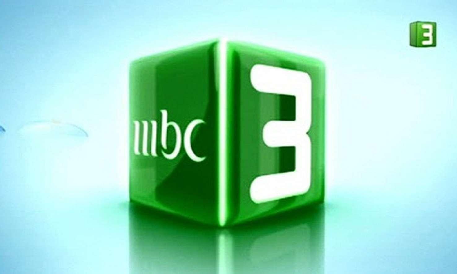 تردد قناة إم بي سي mbc 3 الجديد لعام 2020 ..شاهد أفضل المسلسلات ...