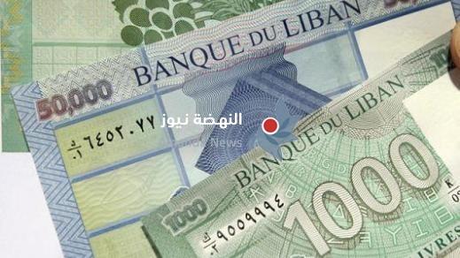 سعر الدولار في لبنان في السوق السوداء والمصرف المركزي اليوم الجمعة 17 1 2020 مقابل الليرة اللبنانية النهضة نيوز