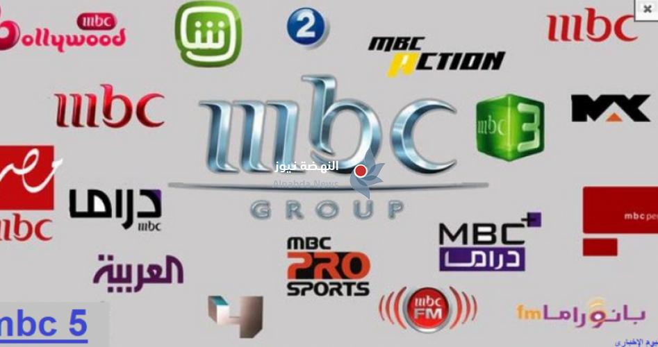 تردد قناة ام بي سي 2020 نايل سات عرب سات النهضة نيوز