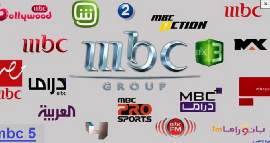 استقبل حالا تردد قناة ام بي سي Mbc الجديد الفضائية على النايلسات