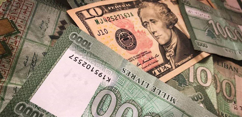 إليكم سعر صرف الدولار في لبنان مقابل الليرة اللبنانية في السوق