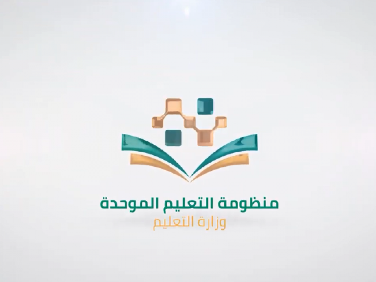 تطبيق منظومة التعليم الموحد للكمبيوتر