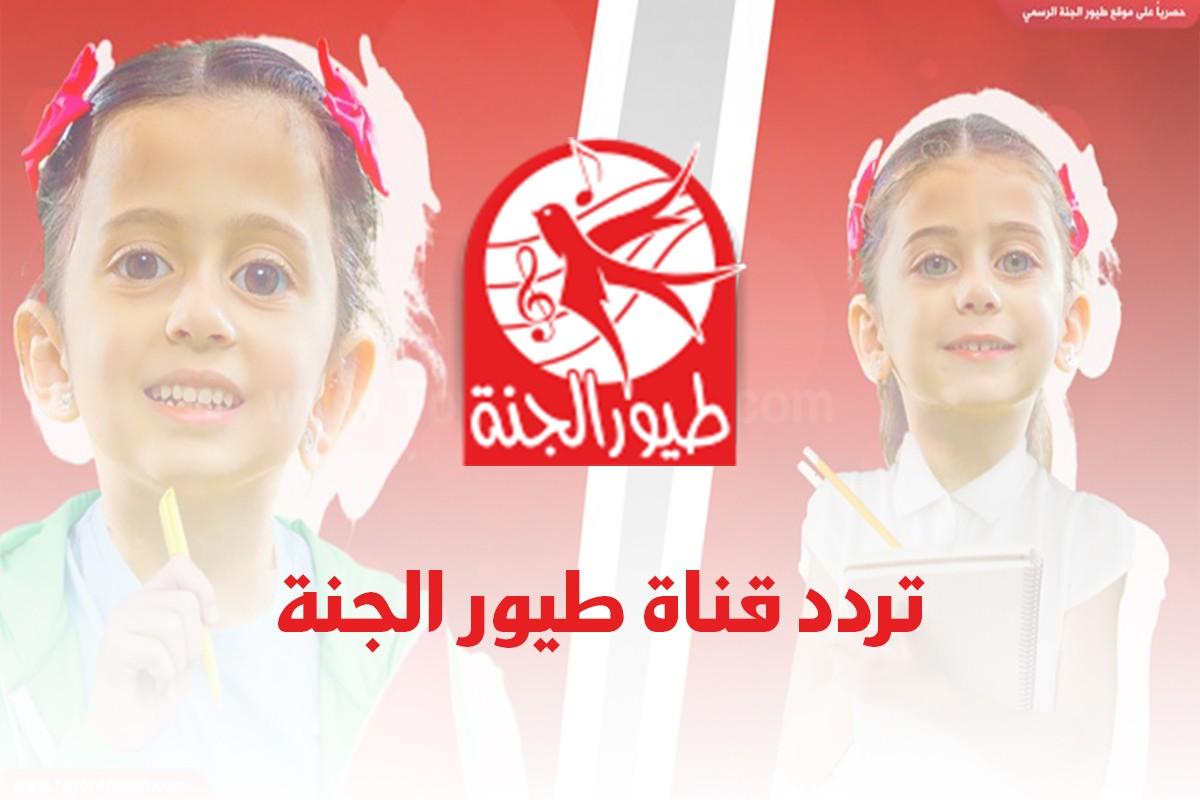 شاهد تردد قناة طيور الجنة Toyor Al Janah الجديد 2020-2021 على ...
