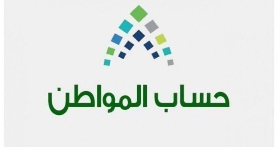 خطوات الاستعلام حساب المواطن برقم الهوية في شهر رمضان 1441 الدفعة