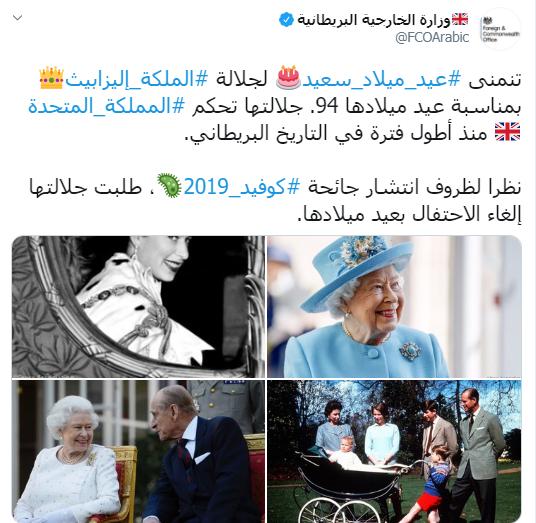 وزارة الخارجية البريطانية.PNG