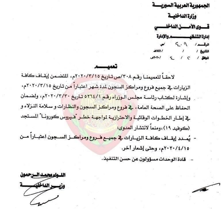 تعميم وزارة الداخلية السورية