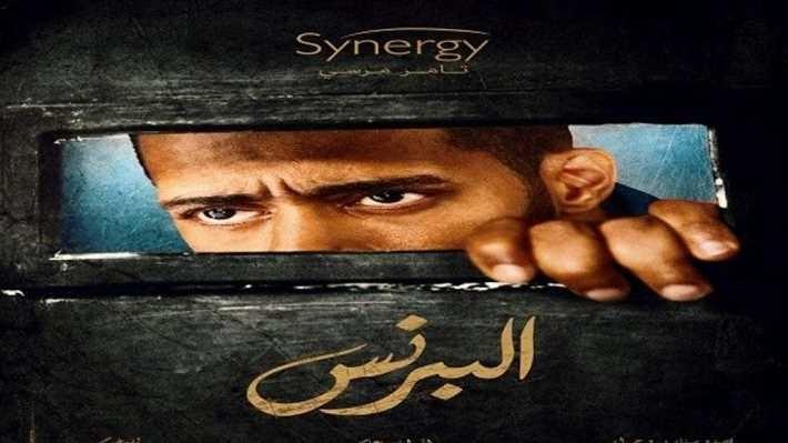 البرنس 27 : موعد عرض مسلسل البرنس الحلقة 27  بطولة محمد رمضان على قناة mbc في رمضان 2020