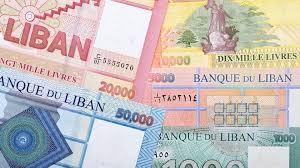سعر الدولار في لبنان مقابل الليرة اللبنانية اليوم الأحد 14 يونيو 2020 سعر صرف الدولار مقابل الليرة اللبنانية