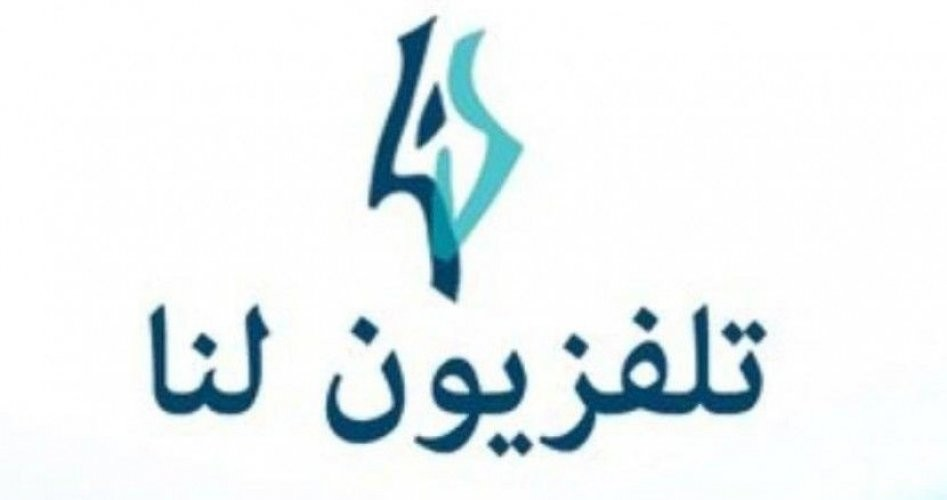 حالا الآن تردد قناة لنا السورية Lana Tv الجديد مباشر 2020 على