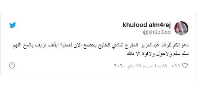 تريدة خلود عبد العزيز.jpg