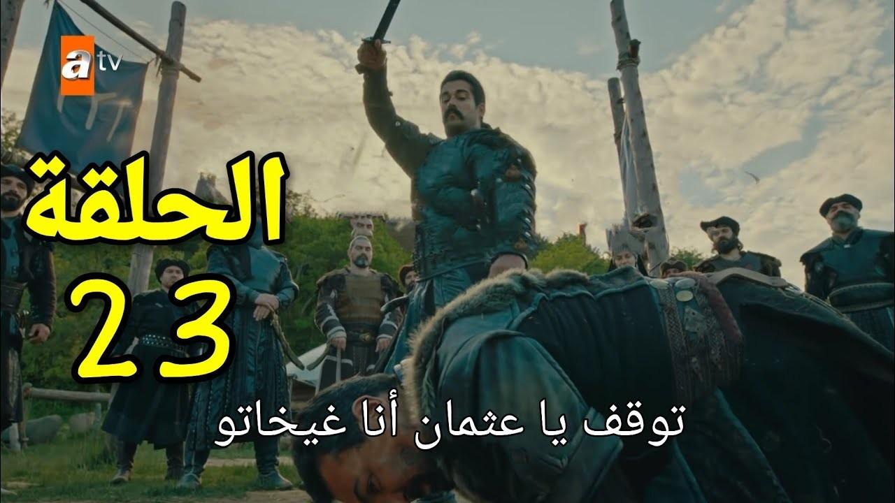 قيامة عثمان 23 مسلسل قيامة عثمان الحلقة 23 مترجمة موقع قصة عشق