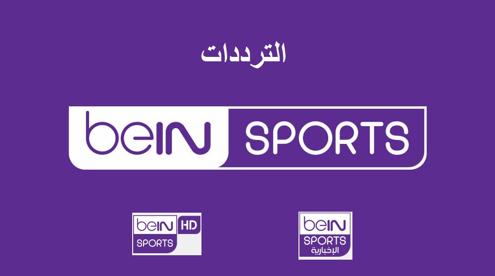 تردد قناة بي ان سبورت المفتوحة 2020 ترددات قنوات بي ان سبورت Bein Sport المشفرة وغير المشفرة نايل سات وعرب سات