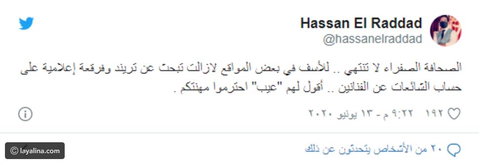 رد حسن الرداد.png