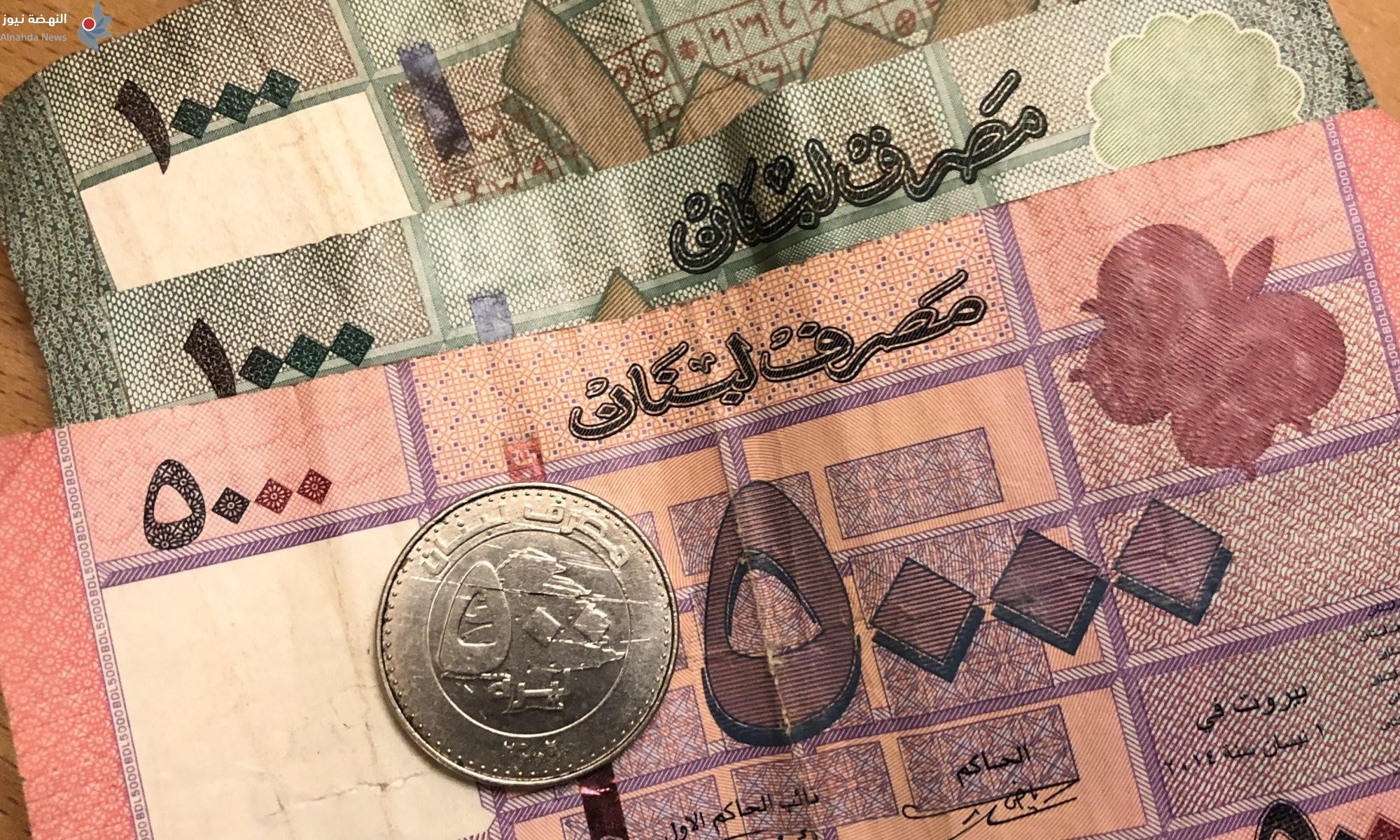 إليكم سعر الليرة اللبنانية مقابل الدولار في السوق السوداء اليوم السبت 18/7/2020 سعر الدولار في لبنان لدى الصرافين